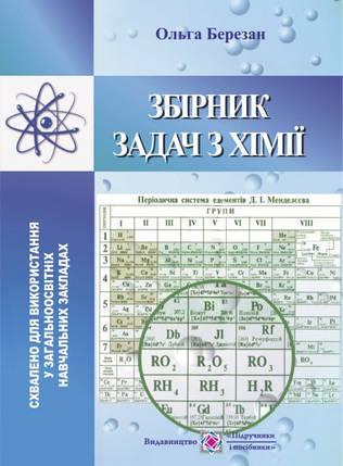 Хімія Збірник задач Березан ПіП, фото 2