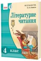 4 клас Літературне читання Коченгіна Ранок