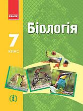 7 клас Біологія Запорожець Ранок