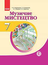 7 клас Музичне мистецтво Хлєбнікова Ранок