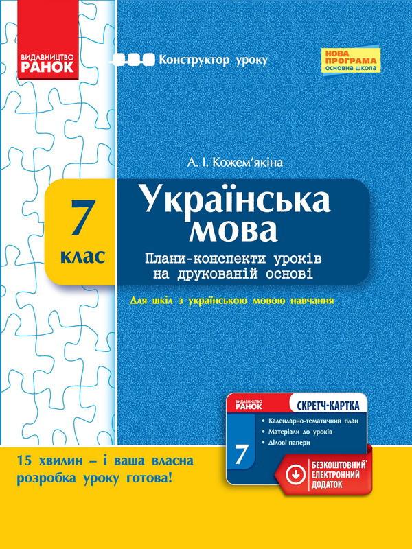 7 клас Ранок Конструктор уроку Українська мова 7 клас Кожемякіна