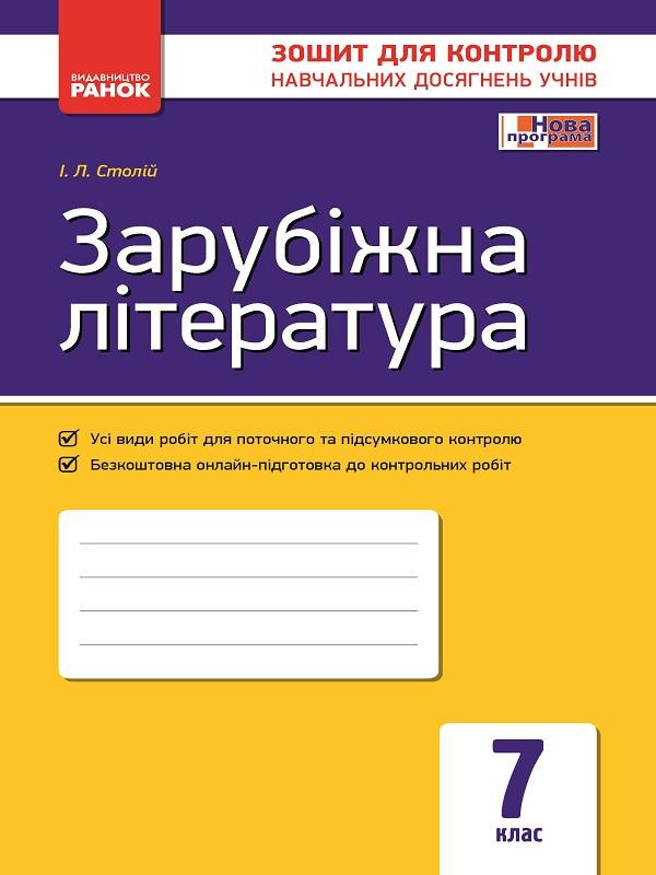 Ранок Зошит для контролю навчальних досягнення учнів Зарубіжна література 7 клас Столій