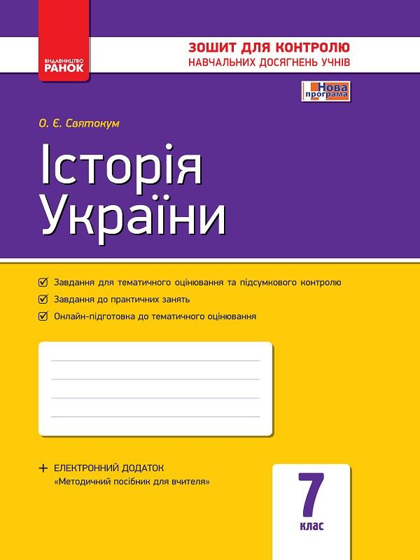 7 клас Ранок Робочий зошит Історія України 7 клас КНД Для контролю навчальних досягнень