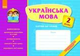 Робота в парі Бліц Українська мова 2 клас Картки до уроків
