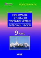 Ранок Географія 9 клас Економічна і соціальна України Стадник