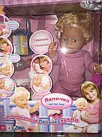 Кукла лялечка 7 функций 10 аксессуаров