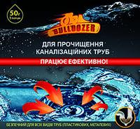 Средство для прочистки канализационных труб Бульдозер 50 гр (1 порция)