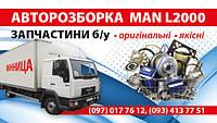 По запчастям детали двигателя MAN L2000 8.163 8.153