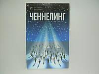 Ченнелинг. Послания Старших Братьев человечества (б/у)., фото 1