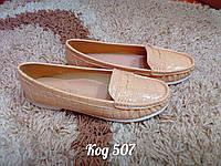 Туфли мокасины женские бежевые, фото 1