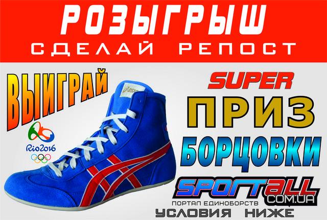 купить борцовки  Асикс Asics Tiger сборной России адидас Adidas новости картинки