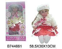 Кукла Хундоу говорящая интеллектуальная, 58,5*30*13см