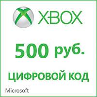 Xbox Live 500 рублей