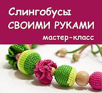 """Мастер-класс №4 """"Как связать гвоздичку для слингобус"""""""