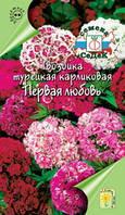 Семена Гвоздика турецкая Первая любовь низкорослая  смесь  0,5 грамма Седек