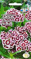 Семена Гвоздика турецкая  Холборн Глория 0,5 грамма Седек