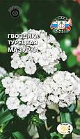 Семена Гвоздика турецкая Мазурка 0,5 грамма Седек