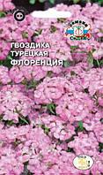Семена Гвоздика турецкая Флоренция 0,5 г Седек