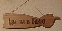 Деревяні таблички для бані з бука