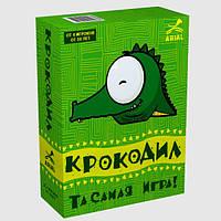 """Настольная игра """"Крокодил"""" ТМ Ариал"""