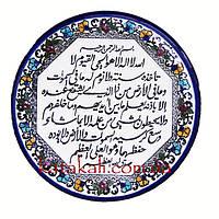 Расписная тарелка Молитва