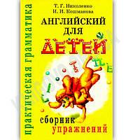 Английский для детей Сборник упражнений Авт: Николенко Т. Кошманова И. Изд-во: Айрис-пресс