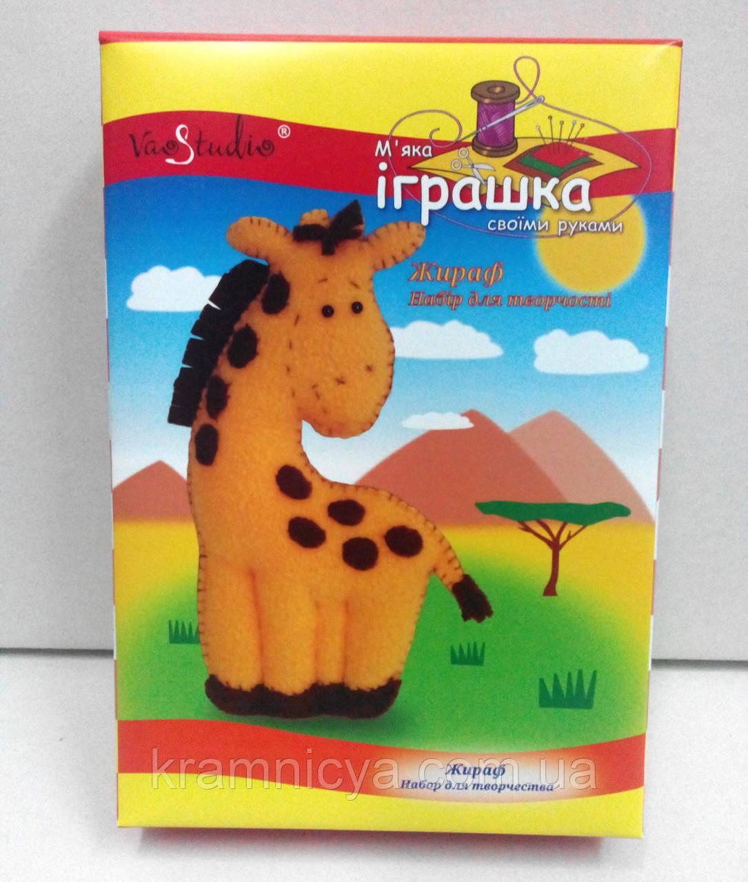 Набор для творчества 'Жираф' (ТК-005), серия Мягкая игрушкa