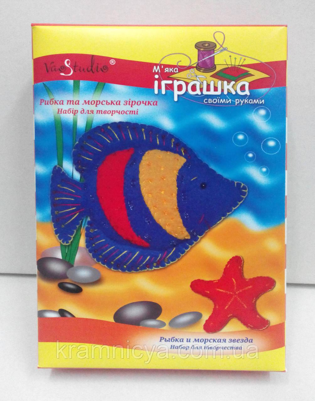 Набор для творчества 'Рыбка и морская звезда', серия Мягкая игрушкa