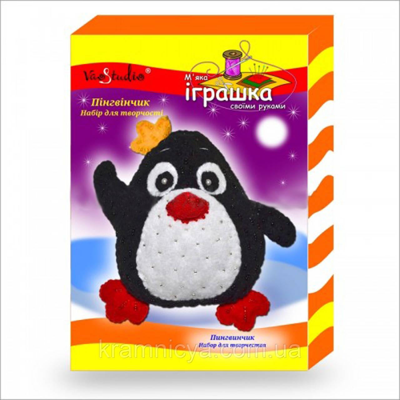 Набор для творчества 'Пингвинчик', серия Мягкая игрушкa