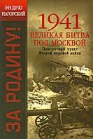 1941. Великая битва под Москвой. Поворотный пункт Второй мировой войны. Нагорский Э.