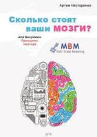 """Сколько Стоят Ваши Мозги"" - Артем Нестеренко"