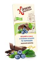 """Шоколадна плитка """"Стевіясан"""" з ягодами чорниці 100г"""