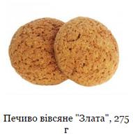 Печиво ЗНАМ вівсяне (1кг)