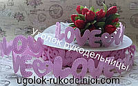Лента Love текстильная розовая