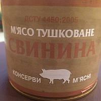 Тушенка  из свинины 525 г. ДСТУ, фото 1