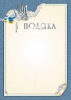 Подяка (універсальна, з гербом України)
