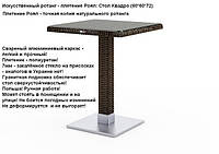 Стол Квадро, Роял Корич 60*60*72, мебель для дома, мебель для сада, мебель для ресторана, мебель для бассейна