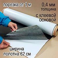 Магнитный винил 0,4 мм с клеевым слоем. Погонный метр, ширина 62 см (1 м х 0,62 м)