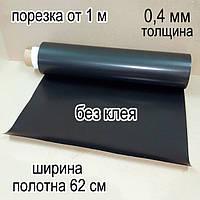 Магнитный винил 0,4 мм без клеевого слоя. Погонный метр, ширина 62 см (1 м х 0,62 м)