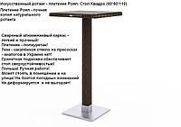 Стол Квадро, Роял 60*60*110 - мебель для дома, мебель для сада, мебель для ресторана, мебель для бассейна