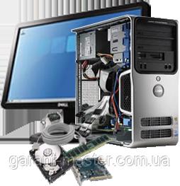 Ремонт компьютеров на дому в Запорожье