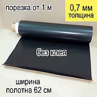 Магнитный винил 0,7 мм в погонных метрах, без клеевого слоя. Ширина 62 см (1 м х 0,62 м)