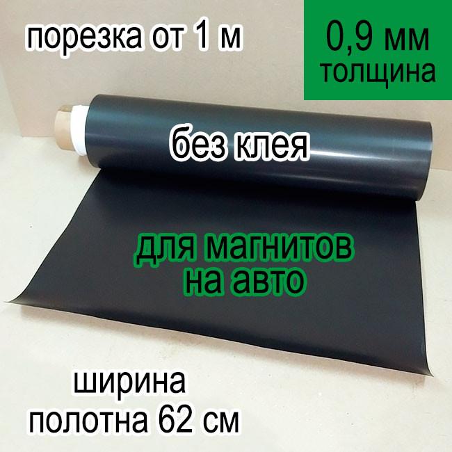 Магнитный винил для авто рекламы. Без клея. Толщина 0,9 мм, ширина 62 см (1 м х 0,62 м)
