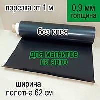 Магнитный винил толщина 0,9 мм без клеевого слоя. Погонный метр, ширина 62 см (1 м х 0,62 м)