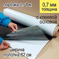 Магнитный винил 0,7 мм с клеевым слоем в погонных метрах. Ширина 62 см (1 м х 0,62 м)