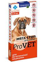 Мега Стоп ProVET для собак 10-20кг капли от эктопаразитов, 4х2мл (Природа)