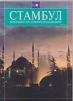 Стамбул.Колыбель цивилизаций.Русский