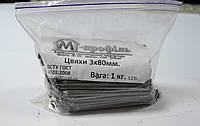 Гвозди строительные 3,0 * 80 мм фасовка 1 кг