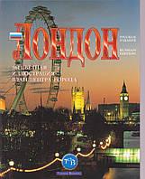 Лондон 161 цветная иллюстрация план центра города