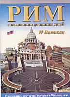 Рим с основания до наших дней. И Ватикан